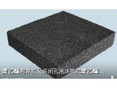 低发泡聚乙烯填缝板