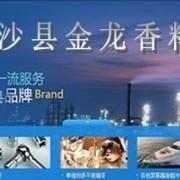 沙县金龙香料化工有限公司