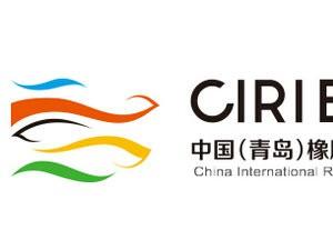 2015中国(青岛)橡胶工业博览会
