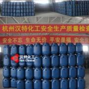 杭州汉特化工有限公司