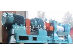 XK-400开炼机