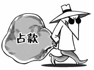 海南橡胶1.6亿资金被别人占用了 ()