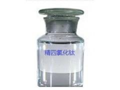 樊钢精四氯化钛