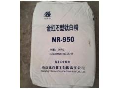 金红石钛白粉NR960
