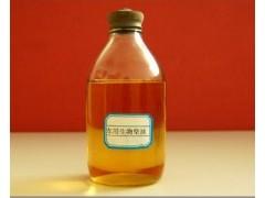 鑫宝生物柴油