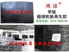 扬州超细再生胶