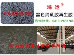 黑色乳胶再生胶生产商