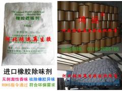 橡胶遮味剂环保
