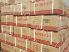 许昌注浆管型止水条直销全国-欢迎订购