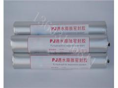 汉中PJ遇水膨胀密封胶的性能特性