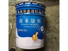 忻州水泥基渗透结晶型防水涂料