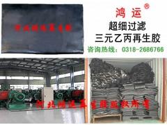 三元乙丙再生胶使用配方