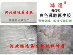 白色乳胶再生胶原料