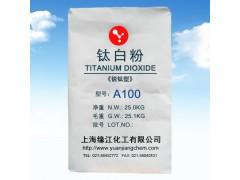 超细钛白粉A100 塑胶钛白粉