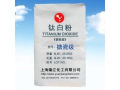 专业生产缘江牌搪瓷级钛白粉