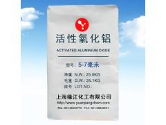 活性氧化铝球催化载体6-8毫米