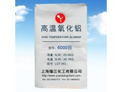 高纯超微细氧化铝6000目