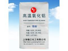 高温氧化铝微粉 煅烧a氧化铝
