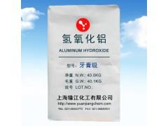 牙膏级氢氧化铝阻燃剂