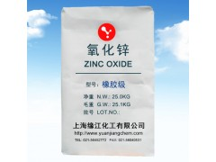橡胶专用氧化锌 橡塑专用氧化锌