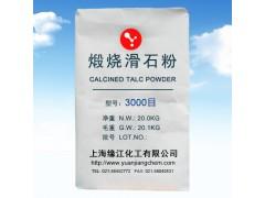 煅烧滑石粉3000目补强填充剂滑石粉