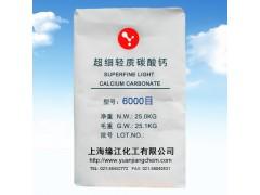 轻质碳酸钙6000目 高纯度无杂质碳酸钙