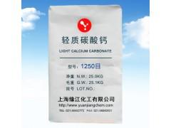 改性轻质碳酸钙1250目超白
