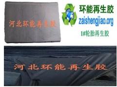 橡胶输送带专用橡胶原料