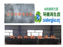南京橡胶板用胎面再生胶