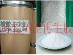 橡胶除臭遮味剂橡胶祛味剂