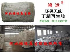 橡胶耐油密封件原料 环保丁腈再生胶