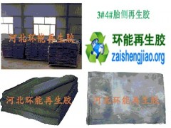 超强耐磨橡胶轮原料 胎面再生胶性能