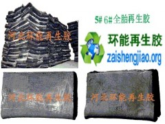 全胎再生胶厂家免费提供轮胎再生胶样品技术配方