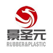 天津景圣元橡塑制品有限公司