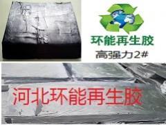 环保再生胶 高强力胎面再生胶
