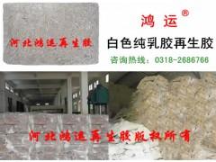 乳胶再生胶原料及应用