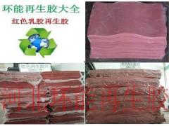红色乳胶再生胶性能