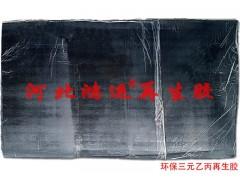 乙丙再生橡胶厂 环保三元乙丙再生胶