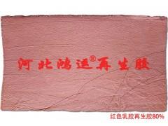 红乳胶再生胶生产批发 乳胶再生胶厂