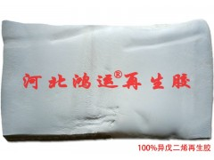 异戊二烯再生胶市场报价