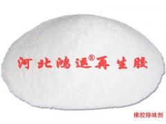 橡胶祛味剂用法