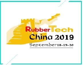 2019第十九届中国国际橡胶技术展览会(上海橡胶展)