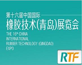 2019第16届中国国际橡胶技术(青岛)展览会