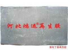 丁基再生胶价格 氯化丁基再生胶