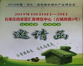 2019中国(河北)国际橡胶塑料产业博览会