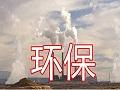 山东广饶公示7月生态环境行政处罚信息
