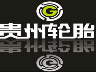 贵州一轮胎厂获政府补偿污染治理资金1.19亿元
