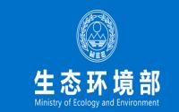 生态环境部:公开编制单位信息全程监管实施失信惩戒机