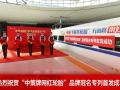 中策牌网红轮胎高铁冠名列车正式首发运行