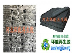 再生胶厂家 降低橡胶制品成本 橡胶制